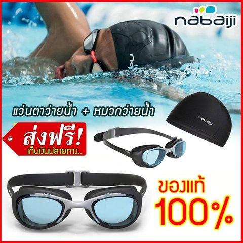 แว่นตาว่ายน้ำ พร้อม หมวกว่ายน้ำ สำหรับเด็ก แว่นตาว่ายน้ำเด็ก หมวกเด็ก แว่นตาเด็ก อุปกรณ์ว่ายน้ำ อุปกรณ์กีฬา กีฬาว่ายน้ำ เด็กว่ายน้ำ แว่นตา